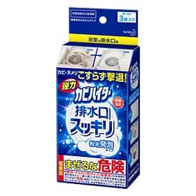 排水溝洗剤