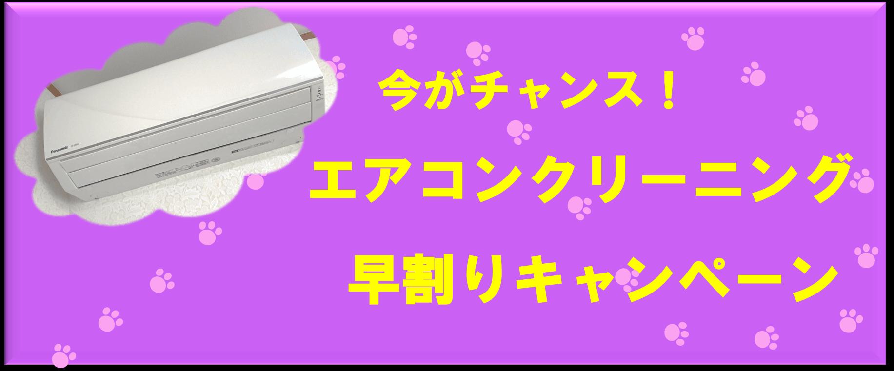 エアコンクリーニングバナー