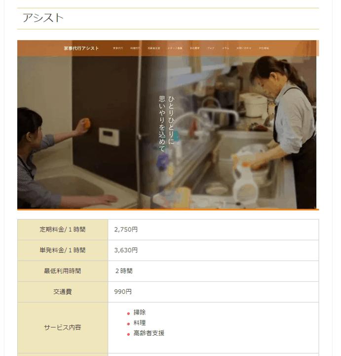 家事代行カフェ紹介記事画像